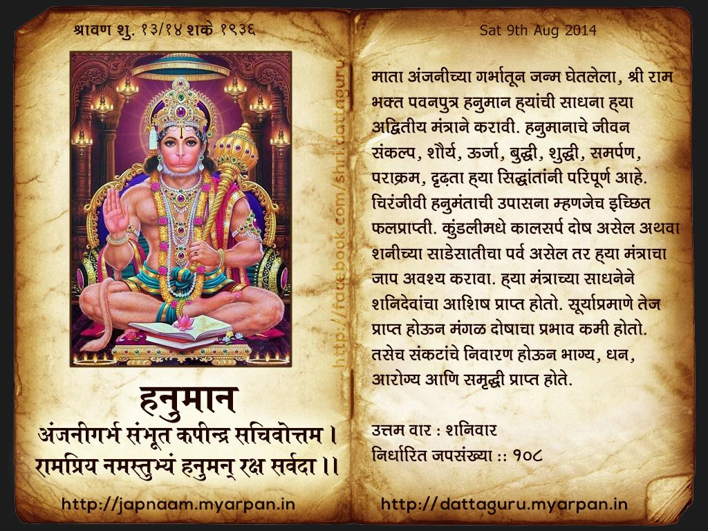 हनुमान मंत्र (Hanuman Mantra)
