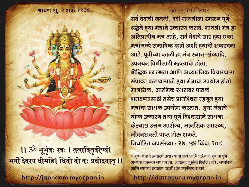 गायत्री मंत्र (Gayatri Mantra)