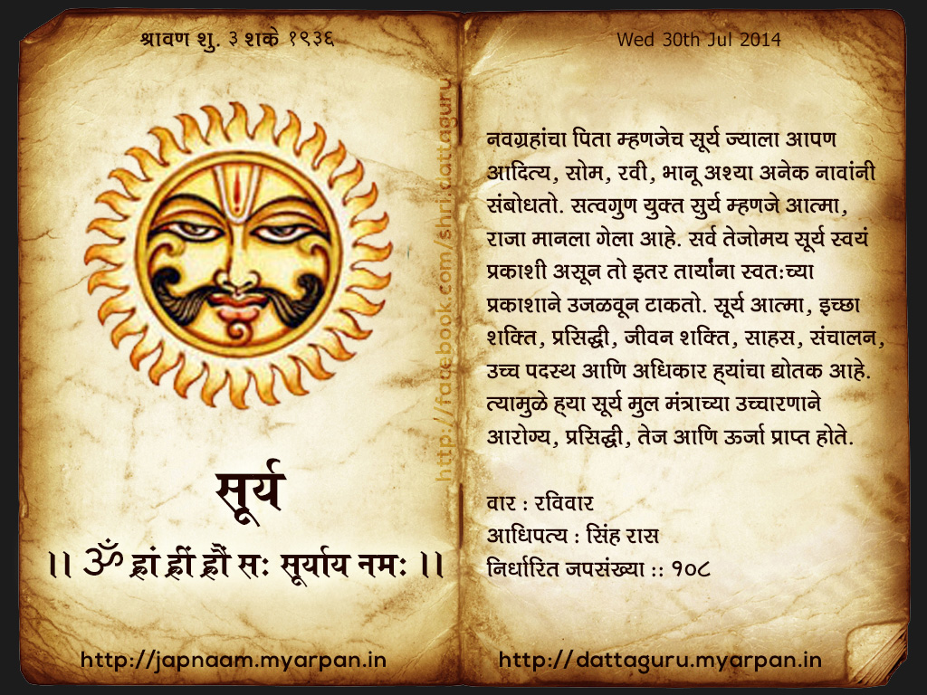 नवग्रह मंत्र - सूर्य (Navagraha Mantra- Sun)