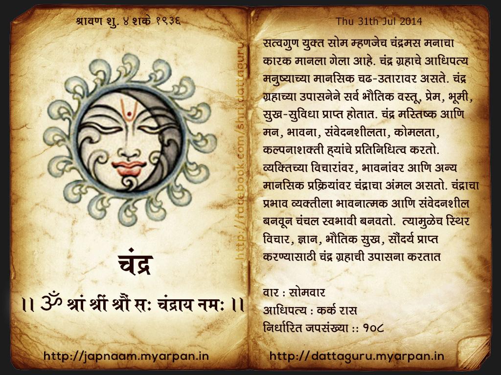 नवग्रह मंत्र - चंद्र (Navagraha Mantra- Moon)