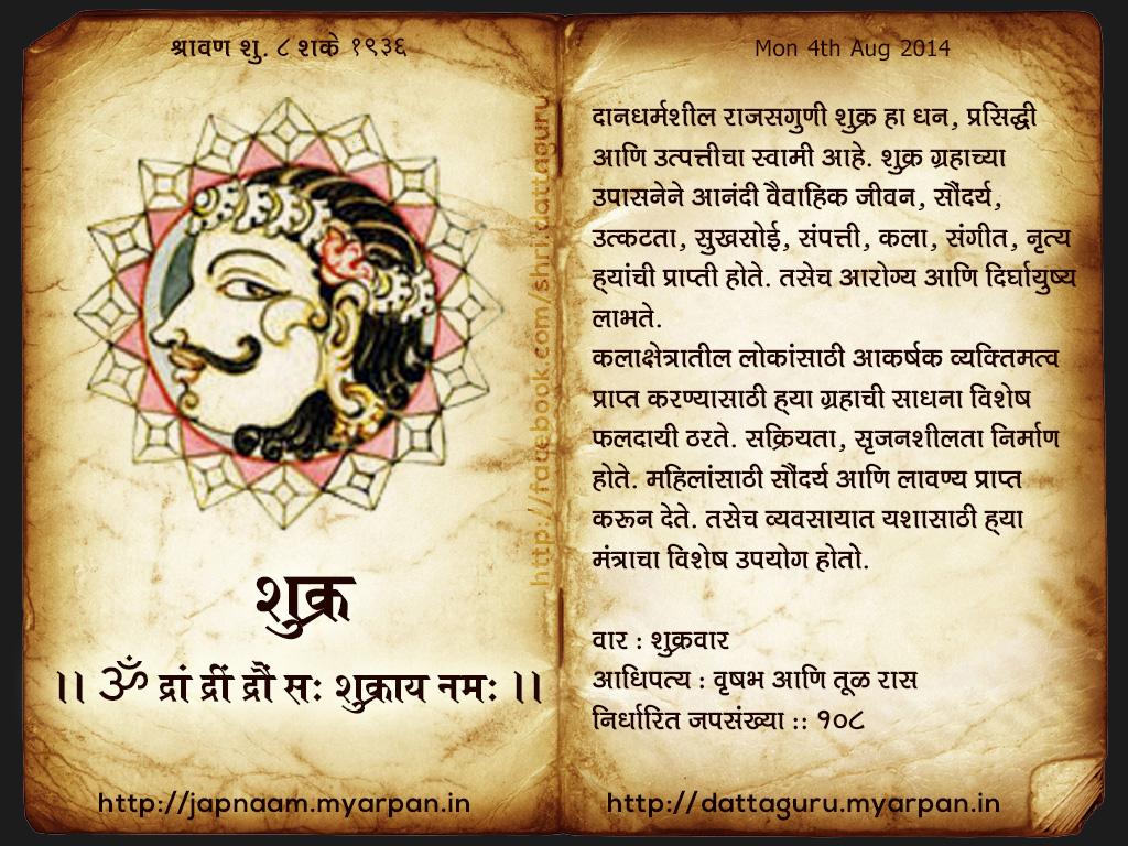 नवग्रह मंत्र - शुक्र (Navagraha Mantra- Venus)