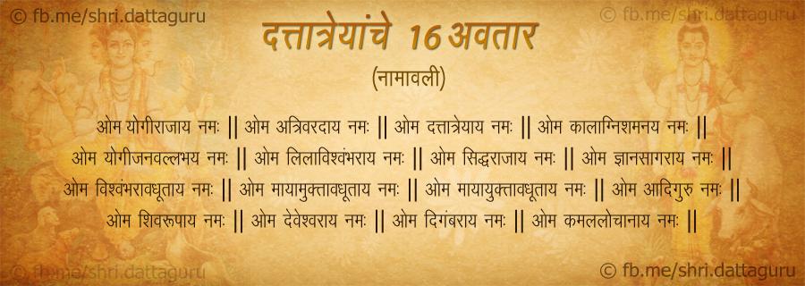 Shri Dattatrey 16 Avtar :: Namavali
