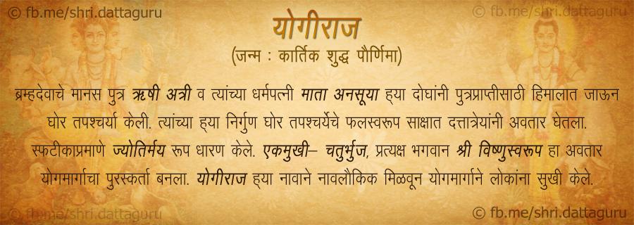 Shri Dattatrey 1 Avtar :: Yogiraj