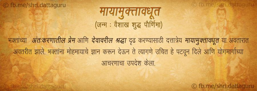 Shri Dattatrey 10 Avtar :: Mayamuktavadhut