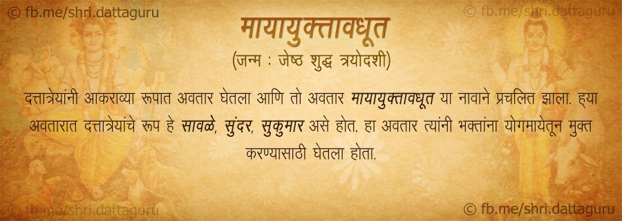 Shri Dattatrey 11 Avtar :: Mayayuktavadhut