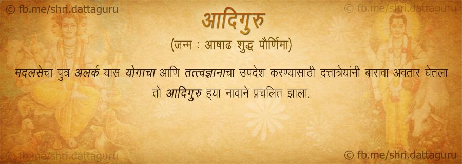 Shri Dattatrey 12 Avtar :: Adiguru