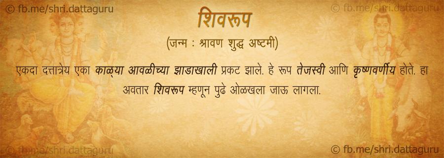 Shri Dattatrey 13 Avtar :: Shivaroop
