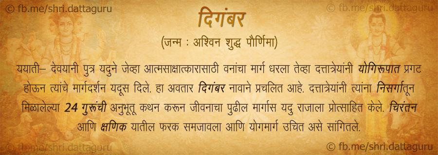 Shri Dattatrey 15 Avtar :: Digambar