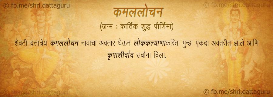 Shri Dattatrey 16 Avtar :: Kamallochana