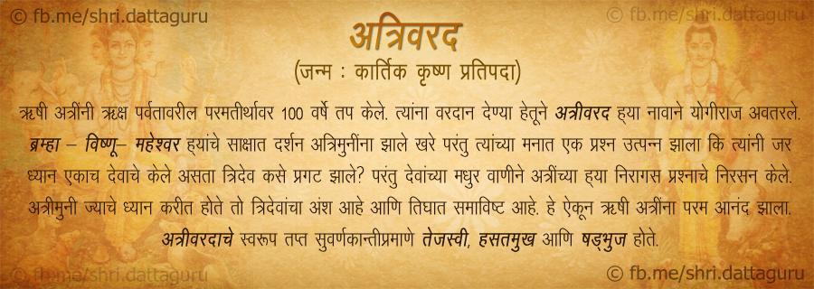 Shri Dattatrey 2 Avtar :: Atrivarad