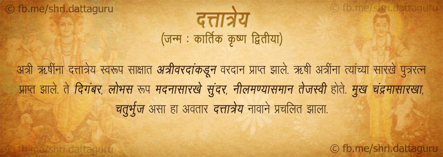 Shri Dattatrey 3 Avtar :: Dattatrey