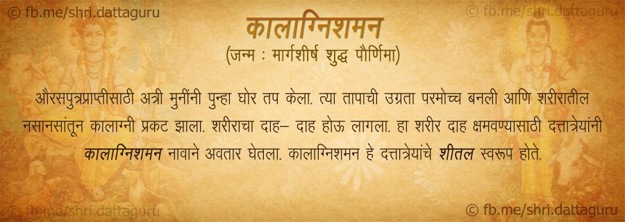 Shri Dattatrey 4 Avtar :: Kalagnishaman