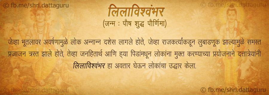 Shri Dattatrey 6 Avtar :: Lilavishvambhar