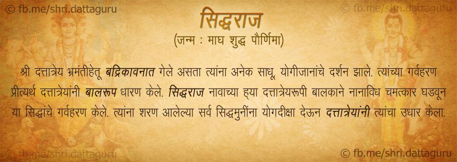 Shri Dattatrey 7 Avtar :: Sidharaj