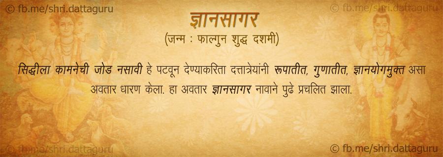 Shri Dattatrey 8 Avtar :: Dyansagar