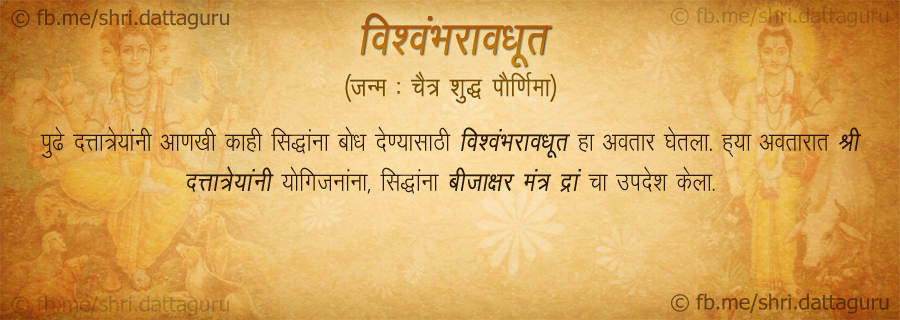 Shri Dattatrey 9 Avtar :: Vishvambharavadhut